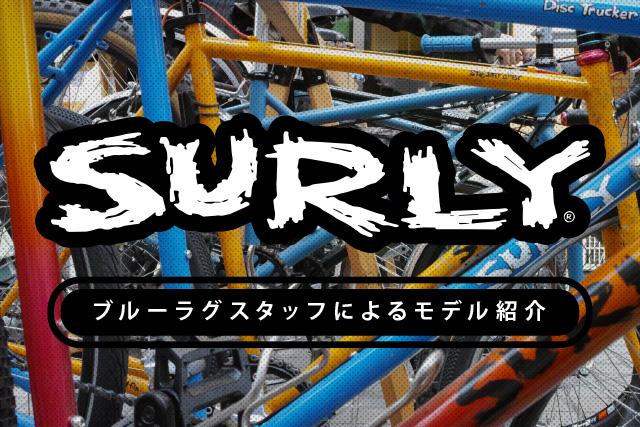 SURLY/サーリー ブルーラグスタッッフによるほぼ全モデル紹介