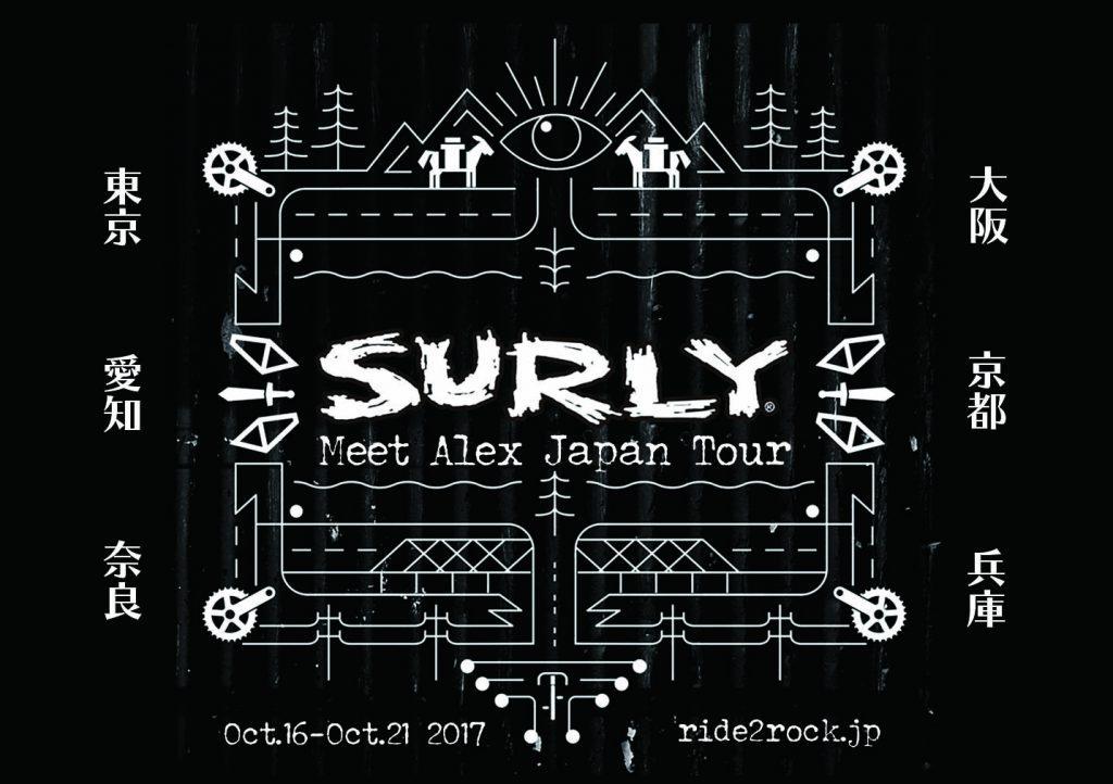 surly_jp_tour2017-1024x722