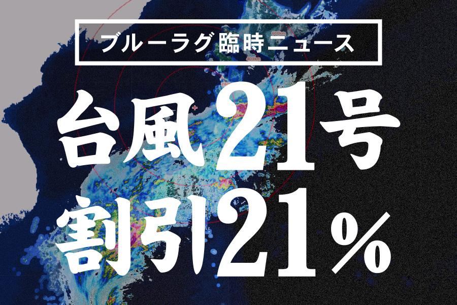 ★緊急警報★台風21号&割引21%接近中!